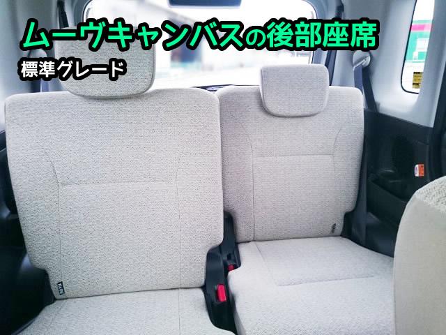 ムーヴキャンバスの後部座席(標準グレード)
