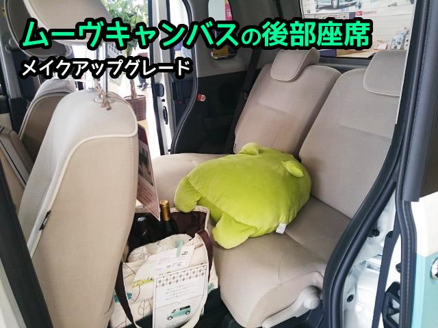 ムーヴキャンバスの後部座席(メイクアップグレード)