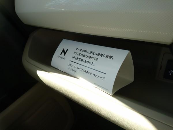 新型N-BOX G・EXは赤外線もカットしてくれる