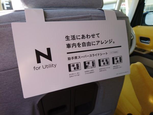 新型N-BOXのシートアレンジ