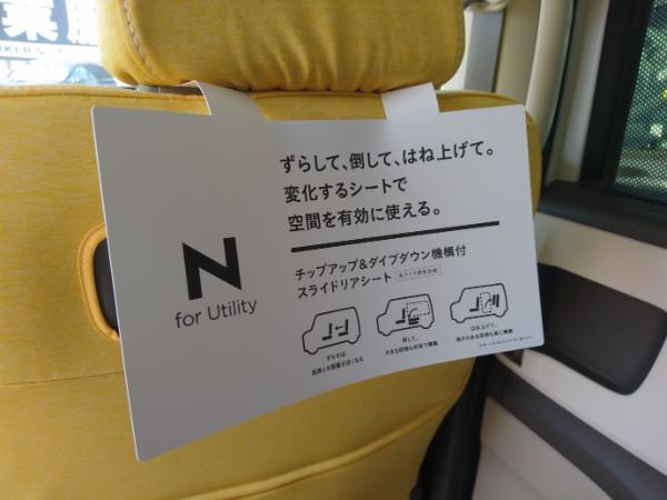 新型N-BOXのシート